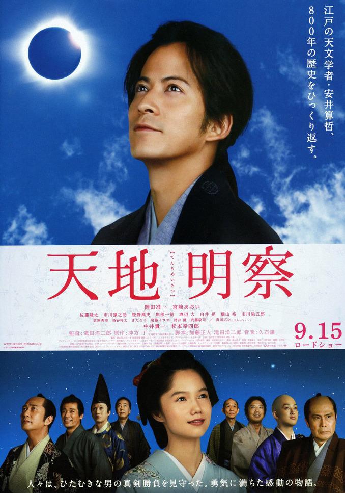 Tenchi-_The_Samurai_Astronomer-p2